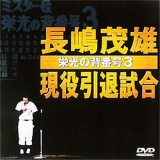 DVD『長嶋茂雄現役引退試合〜栄光の背番号3〜』(2001年2月21日発売)
