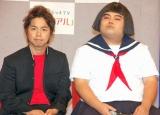 NHK教育福祉番組『ア・リアル』の会見に参加した響の(左から)小林優介と長友光弘 (C)ORICON DD inc.
