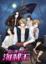 恋愛シミュレーションゲーム『恋に落ちた海賊王』