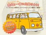 Driving Dog Caravan-ドライビング・ドッグ・キャラバン