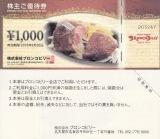 ブロンコビリーの優待券(画像はイメージ、変更の場合あり)
