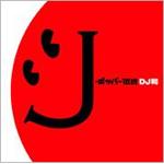 J-ポッパー伝説[DJ 和 in No.1 J-POP MIX]