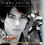 Fight for Justice 〜Individual-System NAGO ver.〜