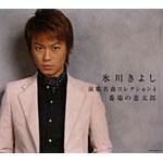氷川きよし 演歌名曲コレクション4〜番場の忠太郎〜