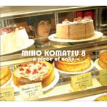 小松未歩8〜a piece of cake〜
