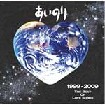 あいのり 1999-2009 THE BEST OF LOVE SONGS(初回限定盤CD+DVD)