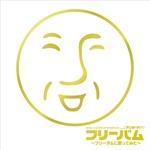 EXIT TUNES PRESENTS フリーバム〜フリーダムに歌ってみた〜