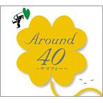 Around40〜サマフォー〜