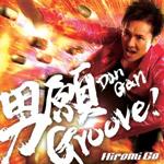 男願 Groove!