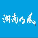 湘南乃風 〜Riders High〜