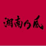 湘南乃風 〜JOKER〜