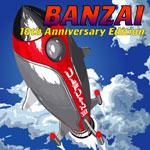 「バンザイ」〜10th Anniversary Edition〜(DVD付き)