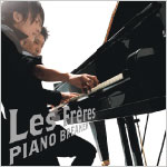 ピアノ・ブレイカー