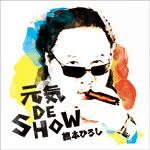 元気 DE SHOW