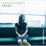 ウタヂカラ〜CORNERSTONES 4〜