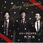 メリークリスマス、、、。