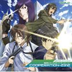 CDドラマスペシャル3 機動戦士ガンダム00 アナザーストーリー『COOPERATION-2312』