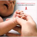 RED RIBBON Spiritual Song 〜生まれ来る子供たちのために〜