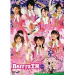 2007 桜満開 Berryz工房ライブ〜この感動は二度とない瞬間である!〜