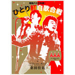 桑田佳祐 Act Against AIDS 2008「昭和八十三年度! ひとり紅白歌合戦」