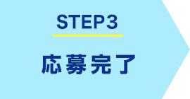 STEP3 応募完了