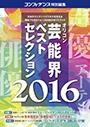 オリコン芸能界ベストセレクション 2016