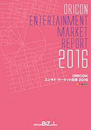 ORICON エンタメ・マーケット白書2016