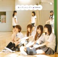 乃木坂46のシングル「おいでシャンプー」【通常盤】