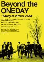 2PMと2AMによるユニット・Onedayの初ドキュメンタリー映画ポスター