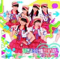 スマイレージ 11thシングル「好きよ、純情反抗期。」【初回生産限定盤C】