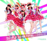 スマイレージ 11thシングル「好きよ、純情反抗期。」【通常盤】