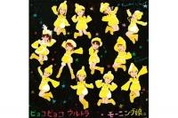 ピョコピョコ ウルトラ【初回生産限定盤C】 モーニング娘。