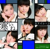 スマイレージ 12thシングル「寒いね。」(初回限定盤B)