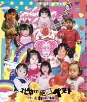 私立恵比寿中学のベストアルバム『エビ中の絶盤ベスト〜おわらない青春〜』ジャケット