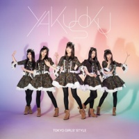 東京女子流の3rdアルバム『約束』【Type-A(CD+Blu-ray)】
