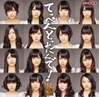 NMB48 『てっぺんとったんで!』(劇場盤)