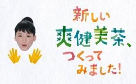 綾瀬はるかも1票を投じる! 2013年『爽健美茶 国民投票』(「投票始まる篇」3/25〜O.A)<br>⇒