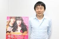 古澤健監督 DVD『今日、恋をはじめます』インタビュー<br>⇒