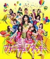 AKB48 32ndシングル<br>「恋するフォーチュンクッキー」(Type A)