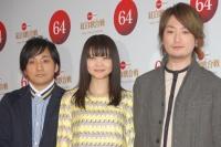『第64回NHK紅白歌合戦』の初日リハーサルに参加した<br>いきものがかり(左から水野良樹、吉岡聖恵、山下穂尊)<br>[出場5回目/「笑顔」]<br><br>