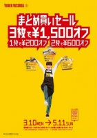 Sakuがメインアイコンを務めた「まとめ買いセール」ポスター