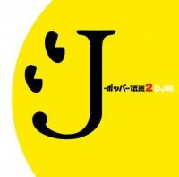 DJ和のアルバム『A GIRL↑↑2 mixed by DJ和』