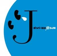 DJ和のアルバム『J-ポッパー伝説涙 [DJ和 in No.1 J-POP MIX]』