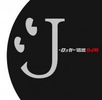 DJ和のアルバム『J-ロッカー伝説 [DJ和 in No.1 J-ROCK MIX]』