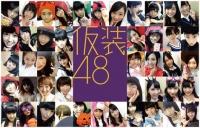 LOTTE×HKT48 仮装48
