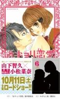 6巻/山下智久&小松菜奈、『近キョリ恋愛』原作表紙イラストを完全再現