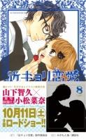 8巻/山下智久&小松菜奈、『近キョリ恋愛』原作表紙イラストを完全再現