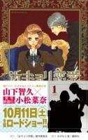 1巻/山下智久&小松菜奈、『近キョリ恋愛』原作表紙イラストを完全再現