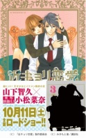 3巻/山下智久&小松菜奈、『近キョリ恋愛』原作表紙イラストを完全再現