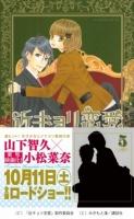 5巻/山下智久&小松菜奈、『近キョリ恋愛』原作表紙イラストを完全再現